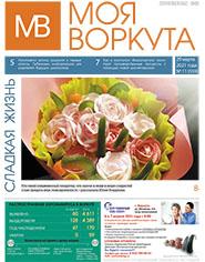 Газета Моя Воркута, от 29.03.2021