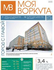 Газета Моя Воркута, от 15.03.2021