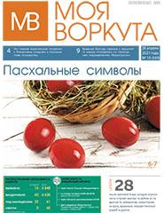 Газета Моя Воркута, от 26.04.2021