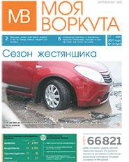 Газета Моя Воркута, от 17.05.2021