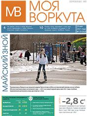 Газета Моя Воркута, от 24.05.2021