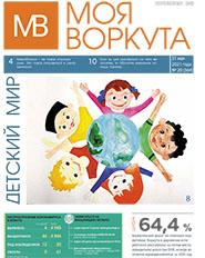 Газета Моя Воркута, от 31.05.2021