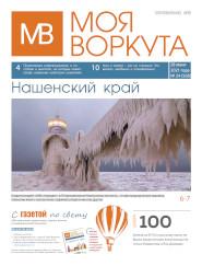 Газета Моя Воркута, от 28.06.2021