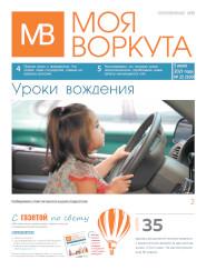 Газета Моя Воркута, от 05.07.2021