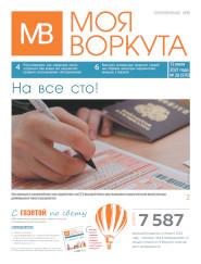 Газета Моя Воркута, от 12.07.2021