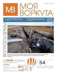 Газета Моя Воркута, от 19.07.2021