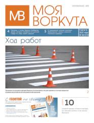 Газета Моя Воркута, от 09.08.2021