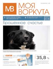 Газета Моя Воркута, от 16.08.2021