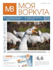 Газета Моя Воркута, от 30.08.2021