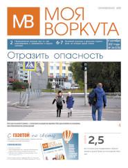 Газета Моя Воркута, от 06.09.2021