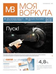 Газета Моя Воркута, от 27.09.2021