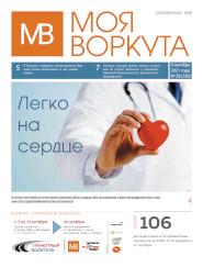 Газета Моя Воркута, от 04.10.2021