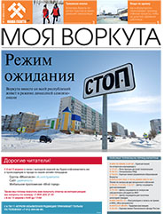 Газета Моя Воркута, от 06.04.2020