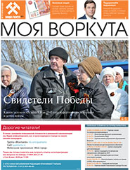 Газета Моя Воркута, от 04.05.2020