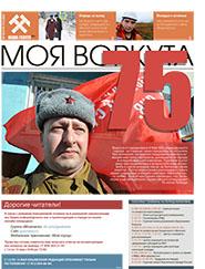Газета Моя Воркута, от 11.05.2020