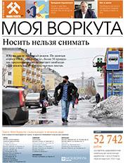 Газета Моя Воркута, от 18.05.2020